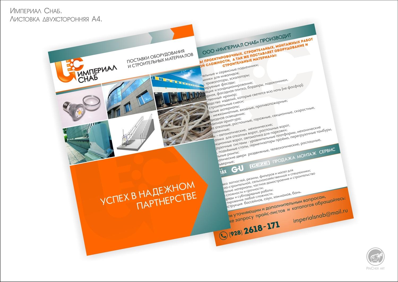 Двусторонняя листовка с рекламой строительной фирмы