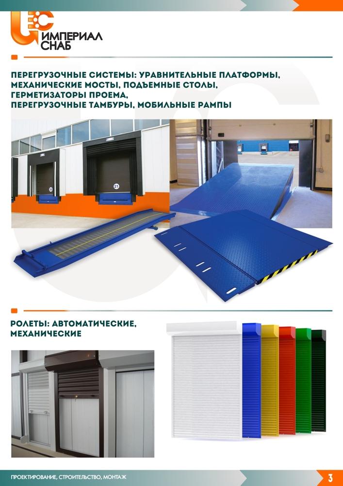 презентационный буклет строительные материалы