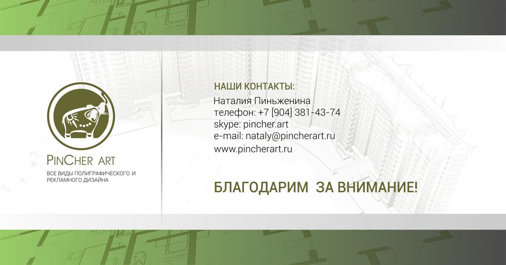 Контакты студии ПинЧер Арт дизайн.