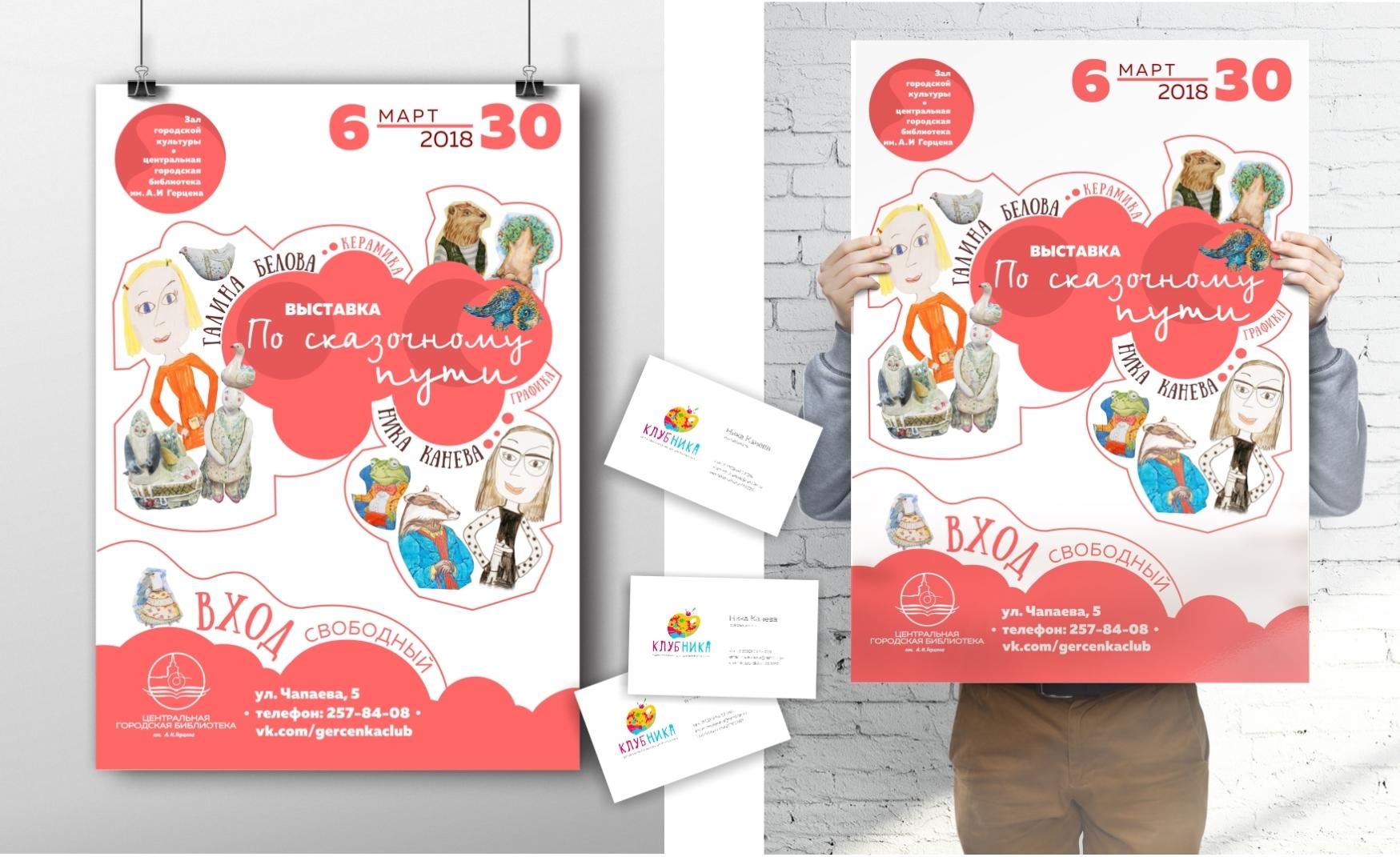 афиша реклама полиграфия