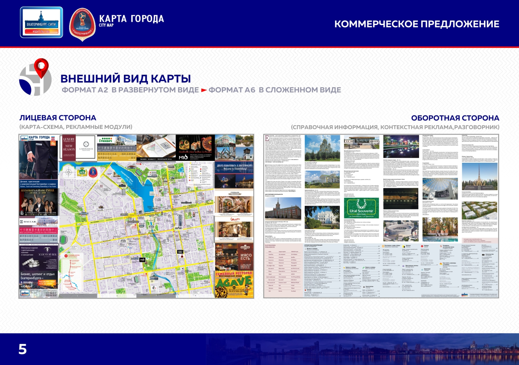 коммерческое предложение карта