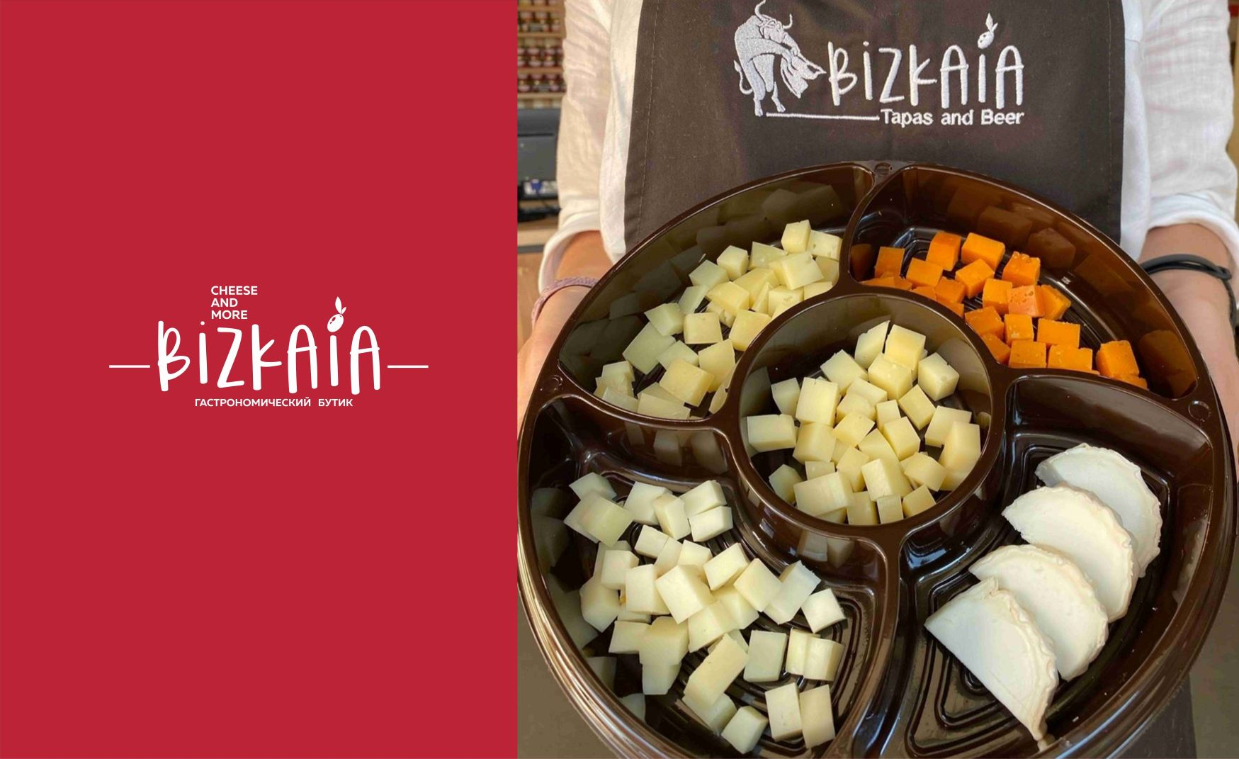 branding bizkaia сырный гастробутик